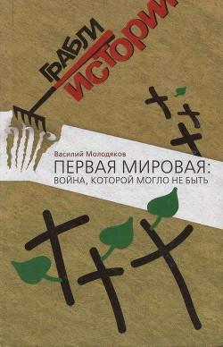 Первая мировая: война, которой могло не быть - Молодяков Василий Элинархович