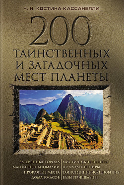 200 таинственных и загадочных мест планеты - Костина-Кассанелли Наталия Николаевна