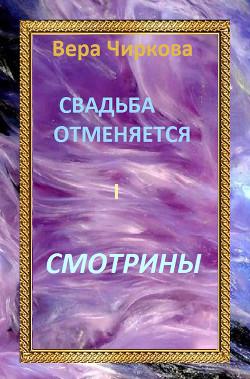 Смотрины - Чиркова Вера Андреевна