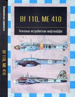 Bf 110, ME 410. Тяжелые истребители люфтваффе - Фирсов Андрей