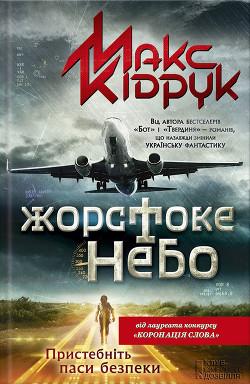 Жорстоке небо - Кидрук Максим Иванович