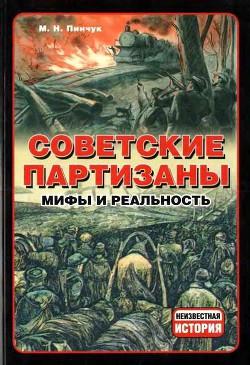 Советские партизаны. Мифы и реальность - Пинчук Михаил Николаевич