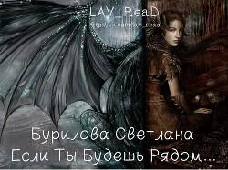 Если Ты Будешь Рядом... (СИ) - Бурилова Светлана