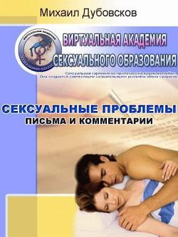 Сексуальные проблемы. Письма и комментарии - Дубовсков Михаил Иванович