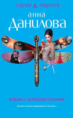 Ведьма с зелеными глазами - Данилова Анна
