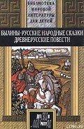 Святогор и Илья Муромец - Славянский эпос