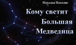 Кому светит Большая Медведица (СИ) - Наталис Наталья