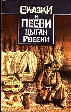 Сказки и песни цыган России - Гесслер Алексей Николаевич
