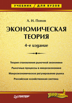 Экономическая теория. Учебник для вузов - Попов Александр Иванович