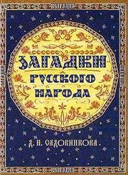 Загадки русского народа - Садовников Дмитрий Николаевич