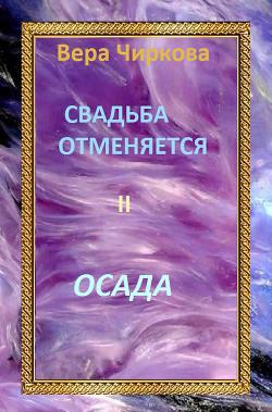 Осада - Чиркова Вера Андреевна