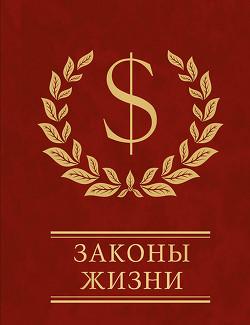 Законы жизни - Коллектив авторов