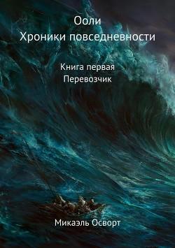 "Перевозчик (СИ) - Осворт М. ""athwart"""