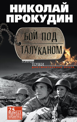 Бой под Талуканом - Прокудин Николай Николаевич