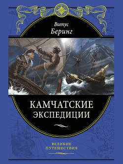 Камчатские экспедиции - Беринг Витус Ионассен