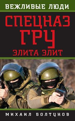 Спецназ ГРУ. Элита элит - Болтунов Михаил Ефимович