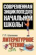 Литературное чтение - Шалаева Галина Петровна