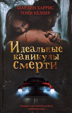 Идеальные каникулы смерти (сборник) - Харрис Шарлин