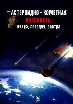 Астероидно-кометная опасность: вчера, сегодня, завтра - Шустов Борис