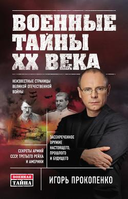 Военные тайны ХХ века - Прокопенко Игорь Станиславович