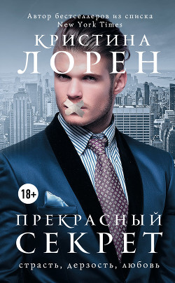 """Бонус рейтингом 17+ к книге """"Прекрасный секрет"""" (ЛП) - Лорен Кристина"""