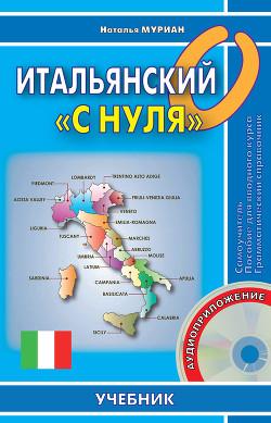 Итальянский «с нуля» - Муриан Наталья