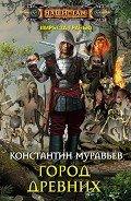Город древних - Муравьев Константин Николаевич