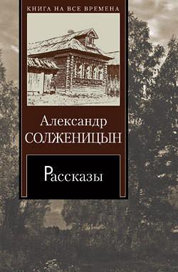 Один день Ивана Денисовича - Солженицын Александр Исаевич