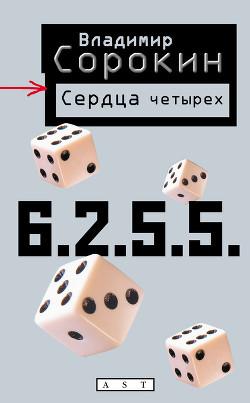 Сердца четырех - Сорокин Владимир Георгиевич