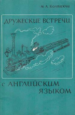 Дружеские встречи с английским языком - Колпакчи Мария Адольфовна