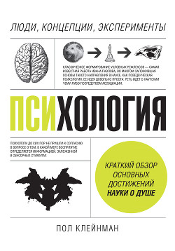 Психология. Люди, концепции, эксперименты - Клейнман Пол