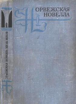 Норвежская новелла XIX–XX веков - Бьёрнсон Бьёрнстьерне