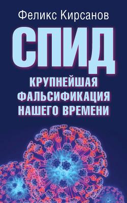 СПИД - крупнейшая фальсификация нашего времени - Кирсанов Феликс Георгиевич