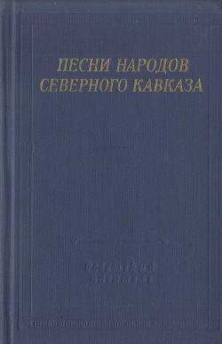 Песни народов Северного Кавказа - Автор Неизвестен