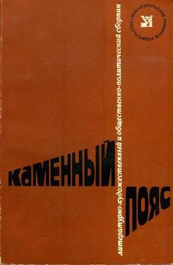 Каменный пояс, 1978 - Вохменцев Яков Терентьевич