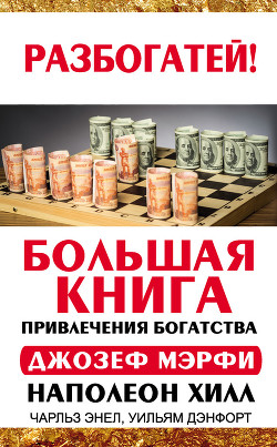 Большая книга привлечения богатства - Хилл Наполеон