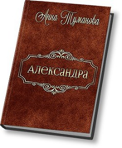 Александра (СИ) - Туманова Анна
