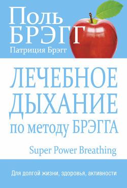 Лечебное дыхание по методу Брэгга - Брэгг Поль Чаппиус