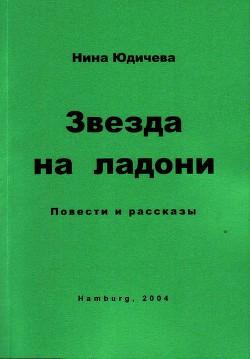 Ссора - Юдичева Нина