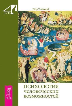 Психология человеческих возможностей - Успенский Петр Демьянович