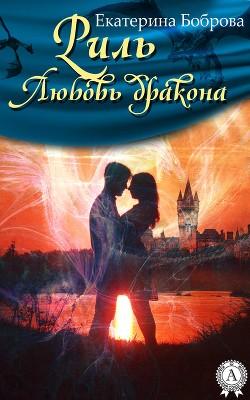 Читать книгу Любовь дракона (СИ)