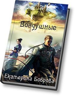 Воздушные (СИ) - Боброва Екатерина Александровна