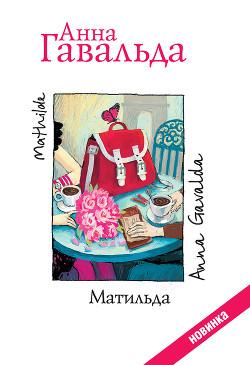 Матильда - Гавальда Анна