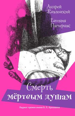 Смерть мертвым душам! (илл. Яржомбек) - Пастернак Евгения Борисовна