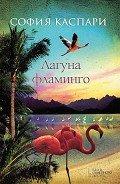 Лагуна фламинго - Каспари София