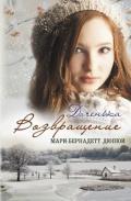 Возвращение - Дюпюи Мари-Бернадетт