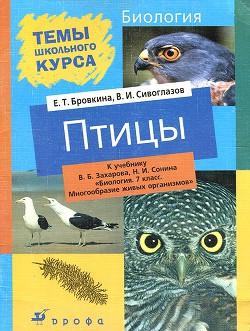 Птицы - Сивоглазов Владислав Иванович