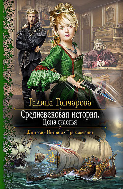 Цена счастья - Гончарова Галина Дмитриевна