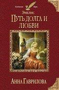 Путь долга и любви - Гаврилова Анна Сергеевна