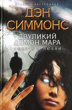 Двуликий демон Мара. Смерть в любви - Симмонс Дэн